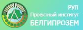 Республиканское унитарное предприятие «Проектный институт Белгипрозем»