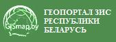Геопортал ЗИС Республики Беларусь